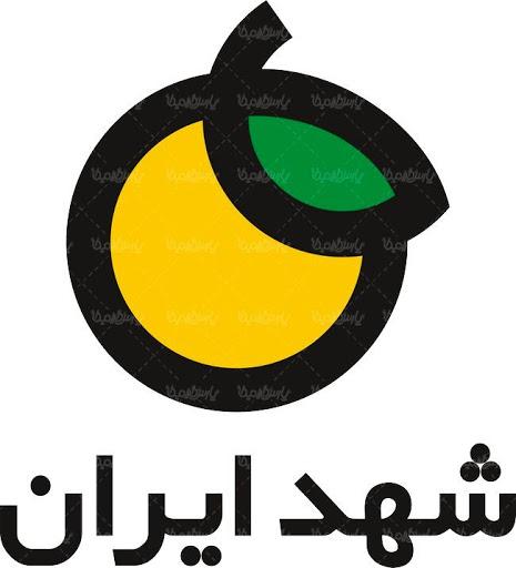 سهم شهد ایران (غشهد)-jpg